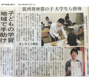 【神戸新聞】6月21日