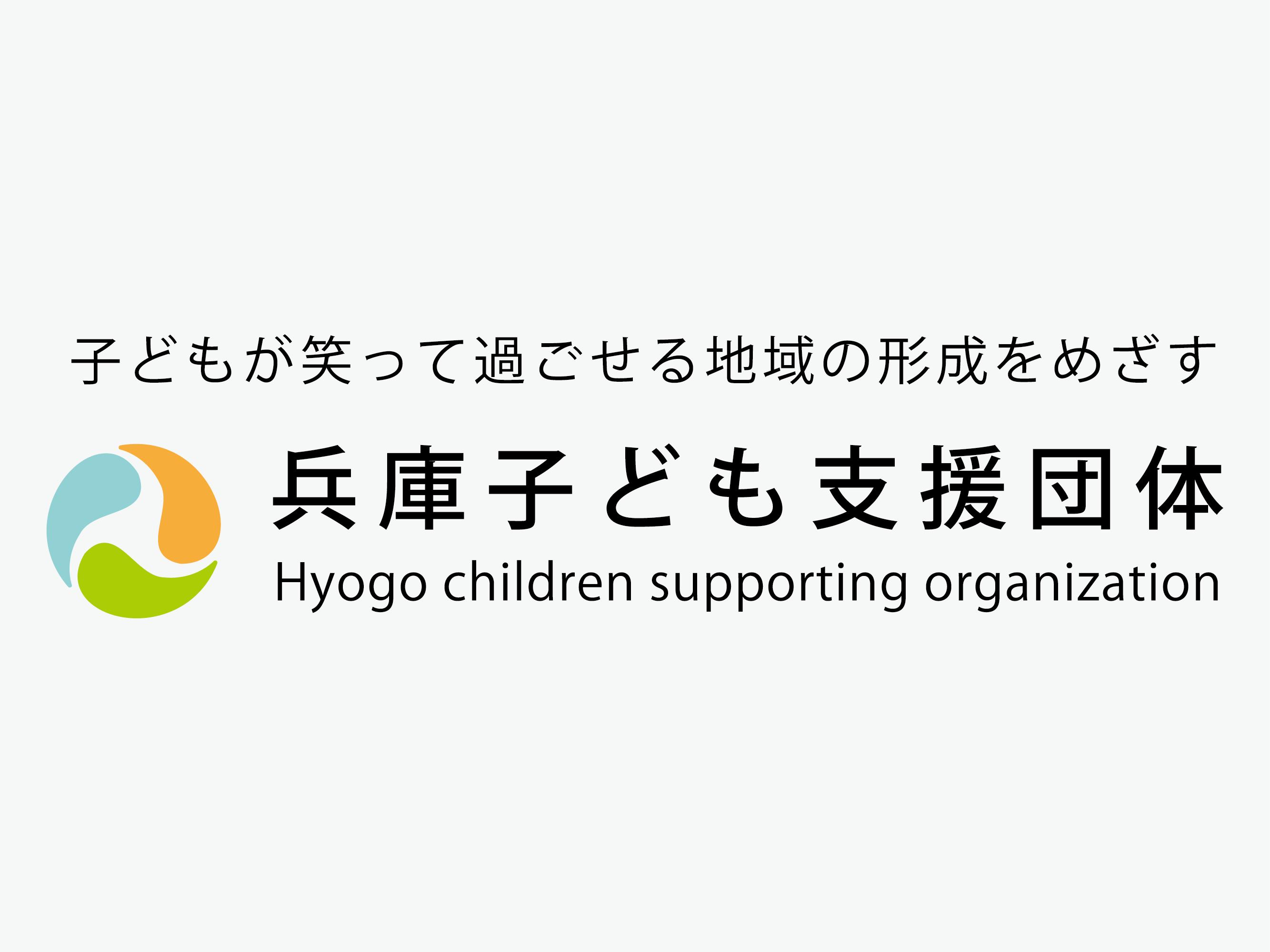 特定非営利活動法人 兵庫子ども支援団体 |