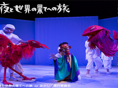 人形劇「森と夜と世界の果てへの旅 in あかし」のチケット販売場所について
