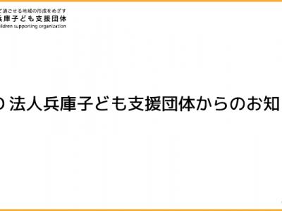 【団体運営スタッフ】学習支援事業担当