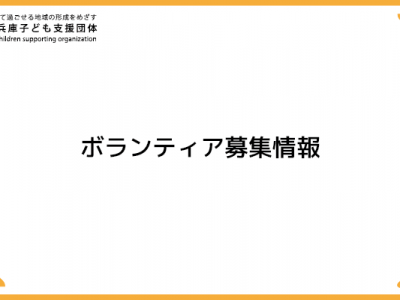 【募集】学習支援ボランティア【土曜日午後】