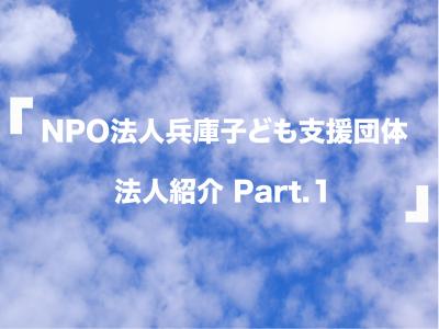 法人紹介①〜成り立ち・沿革編〜