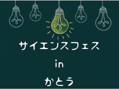 【冬イベント】サイエンスフェス in かとう