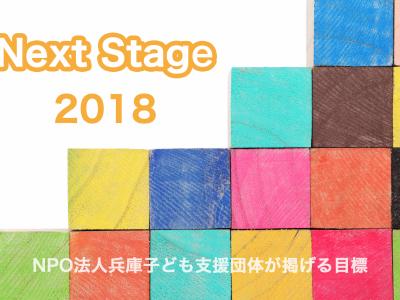 Next Stage 2018  〜2018年 NPO法人兵庫子ども支援団体が掲げる目標〜