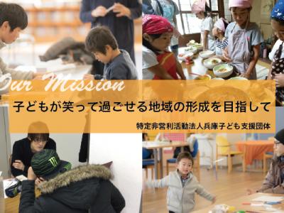 目標金額達成!兵庫県明石市に「みんなの家」を8月上旬頃に開設!!