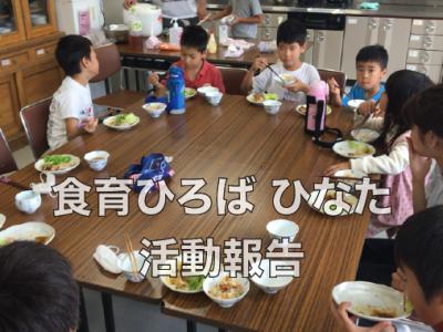 【活動報告】食育ひろば ひなた 2019.03.23