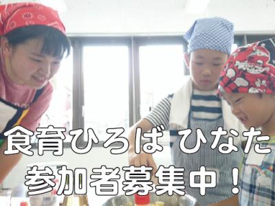 【終了】3月23日に食育ひろば ひなたを開催します!
