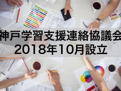 神戸学習支援連絡協議会が10月に設立