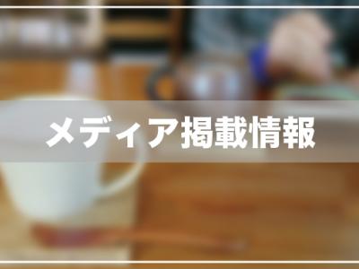 【メディア掲載】讀賣新聞 朝刊に掲載されました