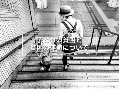 日本に住んでいる子どもに貧困な子っているの?「絶対的貧困」と「相対的貧困」について
