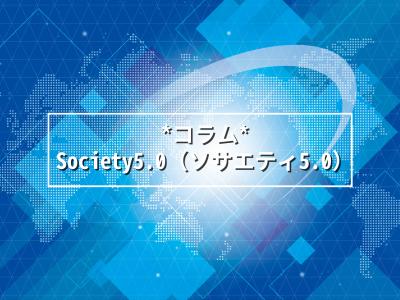 【コラム】Society5.0(ソサエティー5.0)とは
