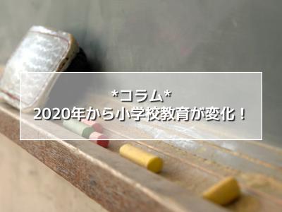 【コラム】2020年から小学校教育が変化!新学習指導要領スタート!!