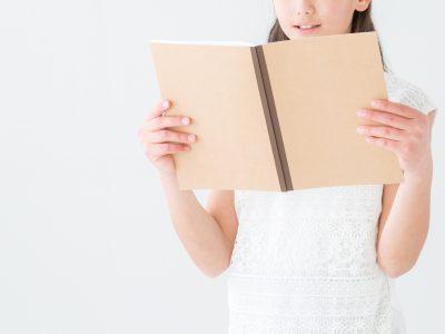読書と学力の関係