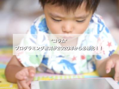 【コラム】プログラミング教育って?プログラミング教育が2020年から必修化