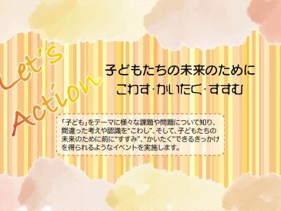 Let's Action 〜子どもの未来のために こわす・かいたく・すすむ〜