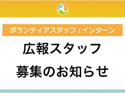 【募集】広報インターン/ボランティアスタッフ