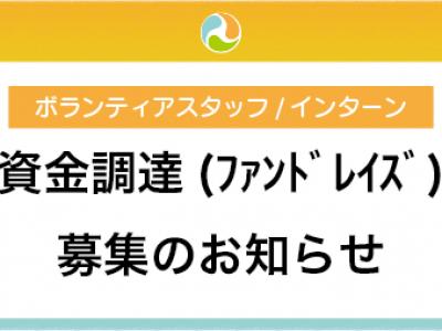 【募集】資金調達(ファンドレイジング)インターン/ボランティアスタッフ