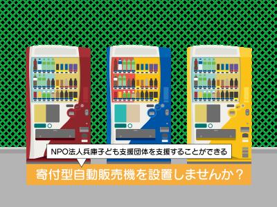 NPO法人兵庫子ども支援団体「寄付型自動販売機」の設置を開始いたしました。
