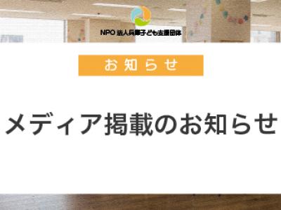 【メディア掲載】「オンライン学習支援」について神戸新聞に掲載されました。