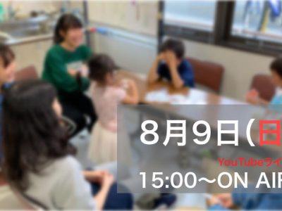 [2019-2020]オンライン活動報告イベントを開催します