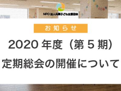 2020年度(第5期)定期総会の開催について(案内通知)