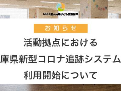 活動拠点における兵庫県新型コロナ追跡システムの利用開始について