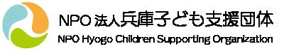 特定非営利活動法人 兵庫子ども支援団体