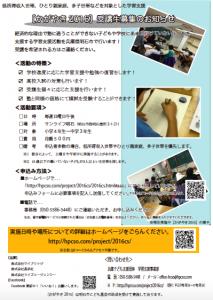 study2016_01